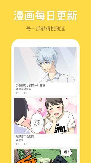 超级韩漫破解版app