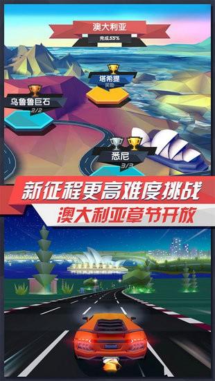 疾风飞车世界游戏手机版