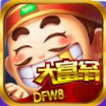 dfw8com棋牌官网正版