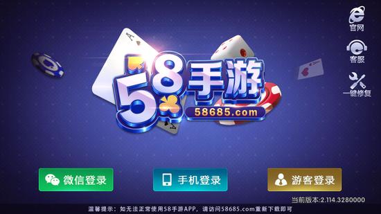 58手游58685棋牌平台