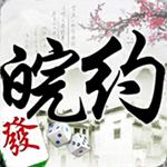 皖约棋牌官网版