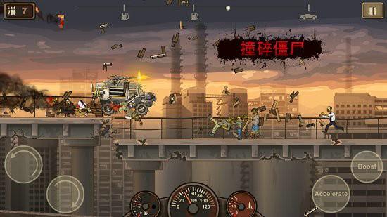 死亡战车2中文版破解版下载
