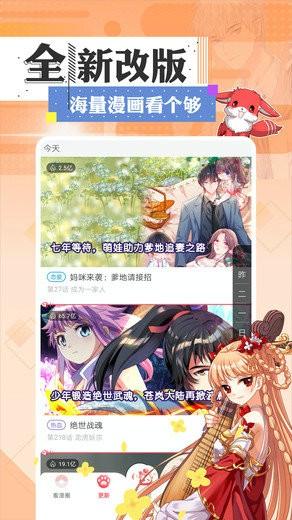 喵语漫画app最新版本