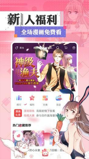 喵语漫画最新免费版app下载