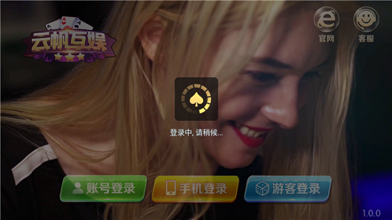 云帆互娱yfan67棋牌最新版