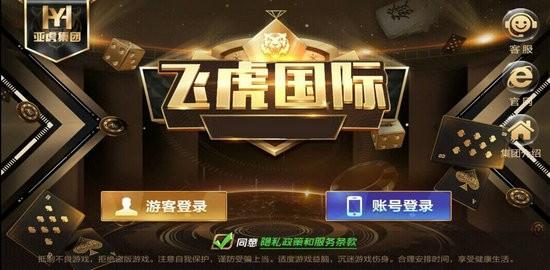 飞虎国际fhu7官网正版