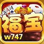 福宝棋牌w747官方版