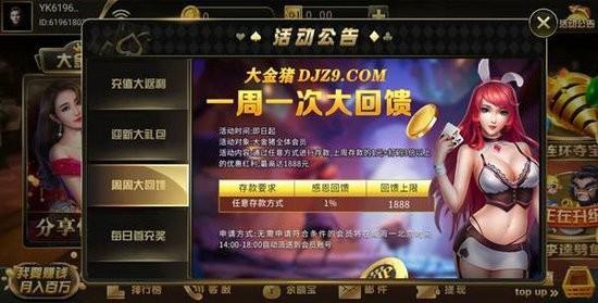 大金猪棋牌djz9手机版