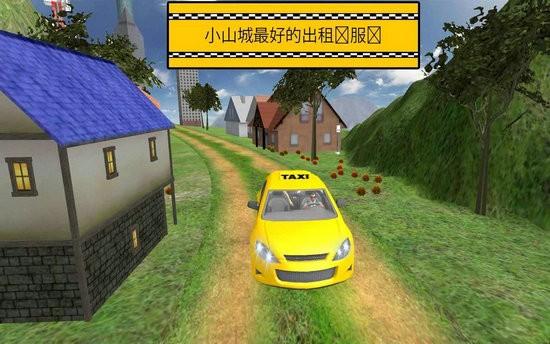 希尔出租车模拟器破解版