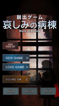 逃脱游戏哀之病院汉化中文版下载