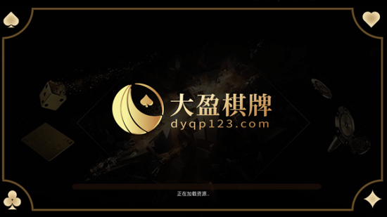 大盈棋牌dyqp123网址