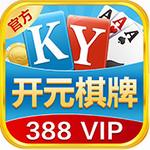 开元388vip棋牌官方版