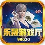 乐晟游戏厅99020正规版