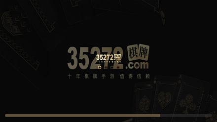 35273cc棋牌官网页面