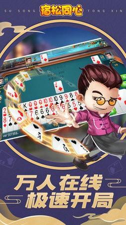 宿松同心扑克牌游戏