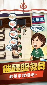 江南洗浴城游戏免广告破解版