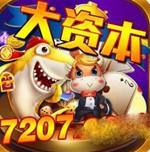 大资本7207棋牌最新版