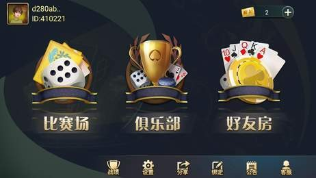 灵犀棋牌lx88官方版