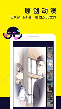 水母动漫app下载安装