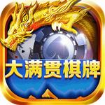 大满贯科技棋牌58056官方正版