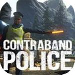 缉私警察模拟器2中文版