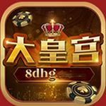 大皇宫棋牌3d安卓版