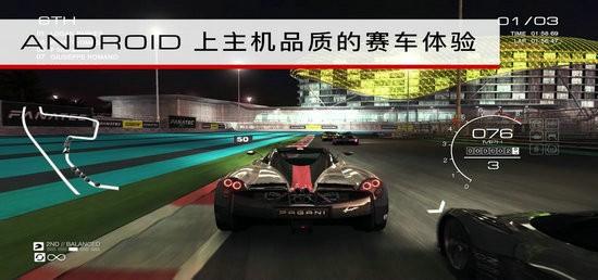 超级房车赛汽车运动安卓破解版