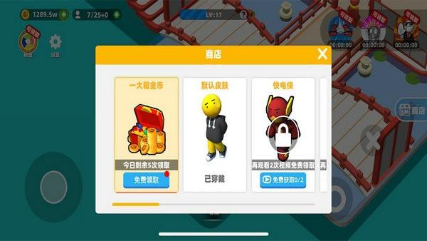 异能培训班中文版下载