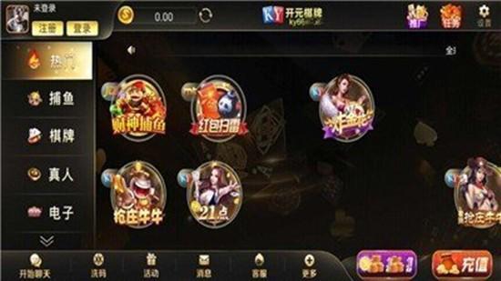 开元66ky棋牌官网版