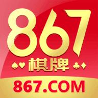 867棋牌手机版
