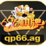 666棋牌qp66ag最新版
