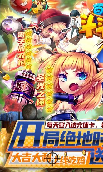 百战斗斗堂无限钻石版