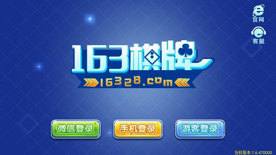 163棋牌苹果版最新版安装