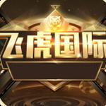 飞虎国际291棋牌手机版