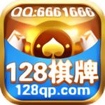 128棋牌安卓官网版