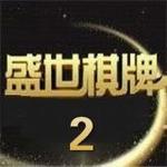 盛世棋牌2官方版最新版