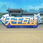 天王互娱官网版