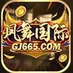 凤舞国际gj665官网版