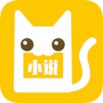 老猫小说免费版