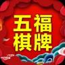 五福棋牌安卓手机版