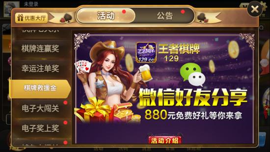 129棋牌com最新版