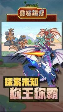 最强恐龙安卓版