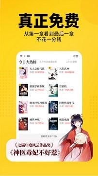 七猫小说app免费版