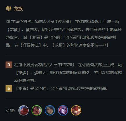 云顶之弈龙族阵容搭配推荐 s5五龙族阵容搭配攻略图片3