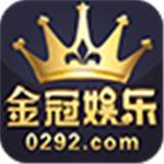 0292cn金冠棋牌官网版