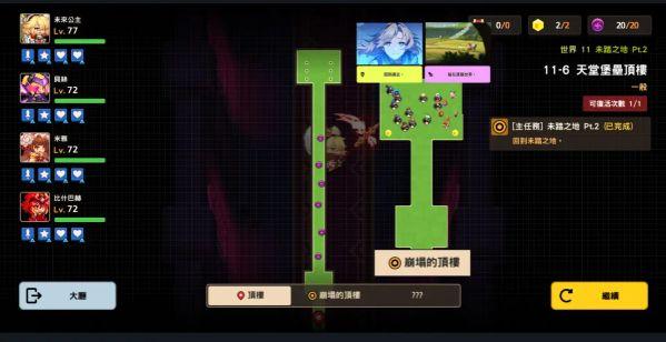坎公骑冠剑世界11全收集攻略大全 世界11三星全收集图文一览图片7