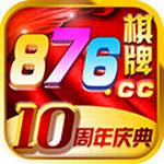 876.ccv.2.3.6棋牌苹果版