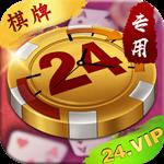 24棋牌vip苹果版