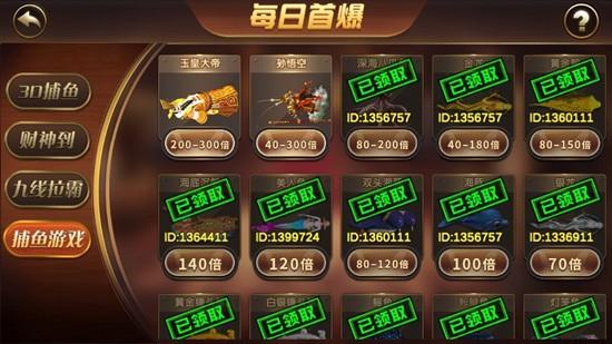 好彩棋牌7777w最新版