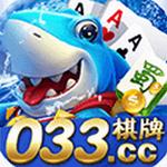 033棋牌手机游戏